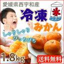 冷凍みかん愛媛県産 600gx3袋 八協ブランドみかん1.8...