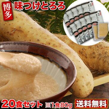 とろろ 冷凍 送料無料 味付 山芋 10袋(20食入り) 青森県産 長いも すりおろし 小分けパック クール