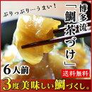 送料無料【博多流「鯛茶づけ」6人前】一度で3通り楽しめる鯛づくし老舗の味♪