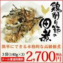 鶏削り節の佃煮 送料無料 ご飯のお供 本格 高級 簡単混ぜるだけ 14...
