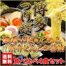 新発売★送料無料【博多つけ麺濃厚スープ食べ比べ4食セット】濃厚Wとんこつスープ&魚介とんこつ醤油スープ【メール便】