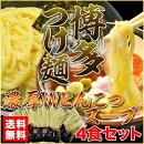 新発売★送料無料【博多つけ麺濃厚Wとんこつスープ4食セット】【メール便】