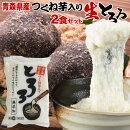 とろろ冷凍送料別青森県産つくね芋入り生とろろ100g2種類の山芋青森県産長芋栄養豊富無添加