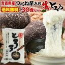 とろろ 冷凍 送料無料 青森県産 つくね芋入り生とろろ30袋 1.5kg 2種類の山芋 青森県産長芋 栄養豊富 無添加 クール