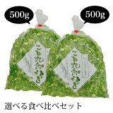 カット九条ねぎ食べ比べセット【こと京都】