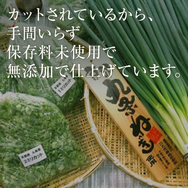 京の九条ねぎやさん『九条ねぎカット』