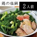 送料無料 こと京都 【 京都 九条ねぎ 鶏の葱鍋セット 2人前 】冷凍