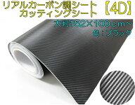 リアルカーボン調シート大判152cm×30mカッティングシート黒