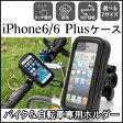 【iPhone6 iPhone6 Plus用ケース】【防水ホルダーケース】【iPhone 6 iPhone 6 Plus ケース】【バイク・自転車 ハンドル取り付け】サイクリング ツーリング 防水 ケース【送料無料★】