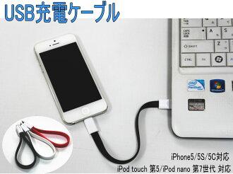 iPhone5/iPhone5s/5 c 為緊湊充電電纜充電線電纜 / iPod 觸摸號 5 s 第 5 代 iphone / iPod 納米 7 代相容 USB 充電電纜