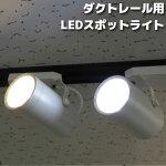 【LEDスポットライト】【天井照明】【ダクトレール用】【送料無料】7LEDLED照明高輝度7wインテリア照明おしゃれ照明スポット照明器具ホワイト/ブラック間接照明