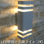 LED対応壁掛け玄関ライト防水室外用エクステリア照明門柱ライトエントランスライトアンティーク照明おしゃれ照明節約照明玄関照明ポーチライトホワイト2灯激安価格【No.2128ホワイト】