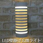 LED対応壁掛け玄関ライト2灯防水室外用エクステリア照明門柱ライトエントランスライトアンティーク照明おしゃれ照明節約照明玄関照明ポーチライトホワイト激安価格【No.2570ホワイト】