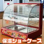 保温ケースホットショーケースホットウォーマー棚2段業務用厨房機器ホカホカ保温器保温機フードショーケース卓上赤新型