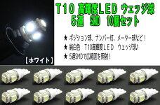 LEDT105連SMDウェッジ球