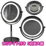 女優鏡ミラーLEDライトLED付きミラー卓上ミラー物シルバー両面型5倍拡大鏡激安商品送料無料