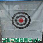 ゴルフ練習用ネット!防音対策で日本製!183cm×183cm