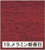 対面式二人膳洋タイプ75×90×H62cmメラミン新春日