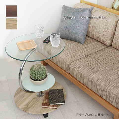 ガラスサイドテーブル丸型サイドテーブル