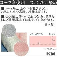 シカフェイスタオル上質タオル16番コーマ糸使用日本製02P11Mar16