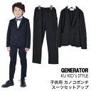 ジェネレーター スーツ 【上下セット】 カノコポンチ 卒園式 ジェネレーター スーツ 入学式 GEN...