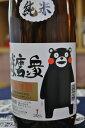 熊本のゆるキャラ「くまモン」デザイン。ソフトな味わい。普段のみのお手ごろ価格です。球磨焼...
