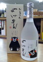 球磨焼酎【よけまん くまモンボトル】25度 720ml 箱入 減圧 深野酒造