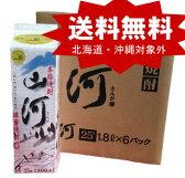【山河パック】 25度 1800ml×6 減圧 福田酒造