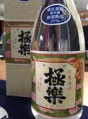 球磨焼酎【極楽】25度 720ml 箱入 常圧 林酒造
