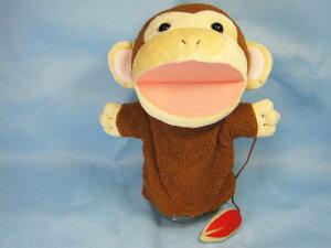 モン・スイユもぐもぐパペットサル【ぬいぐるみ/プレゼント/人形】【定型外郵便物対応商品】