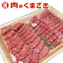 肉のくまざき飛騨牛焼肉用モモ・バラ500g冷凍あみ焼きバーベキュー鉄板焼き厚切り黒毛和牛
