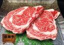 肉のくまざき 飛騨牛 リブロ—ス ステーキ 送料無料 国産 岐阜県産 冷凍 ブランド牛 300g×2 厚切り