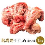 飛騨牛 牛すじ肉 1kg 肉のくまざき