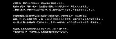 【仏像】服部朋陽作聖観音像3尺桧