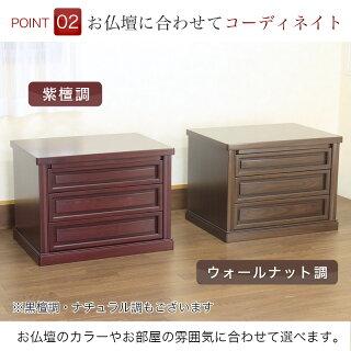 ◆仏壇下台◆【送料無料】選べる3色仏壇専用台幅60cm