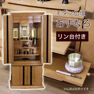 人気のリビング・家具調仏壇【あすなろ】