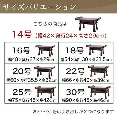 【あす楽対応】【送料無料】紫檀調・黒檀調・欅調16号幅48cm