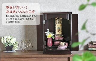 【あす楽対応】仏壇『いちょう15号』家具調仏壇モダン仏壇ミニ仏壇小型仏壇モダンミニ仏壇