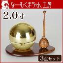 楽天たまゆらりん金(ゴールド) 2寸 3点セット(本体+リン棒+りん台) 仏具 仏具 おりんお鈴 リン
