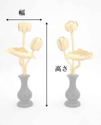 色が選べる!真鍮製金色常花(花立て付き)1対高さ12cm【smtb-tk】