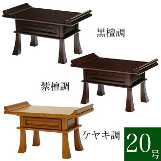 Buddhist rosewood and ebony tones and zelkova harmonic 20, width 60 cm offered his Buddhist altars and altar for desk / Buddha desk / desk / offering table / front desk