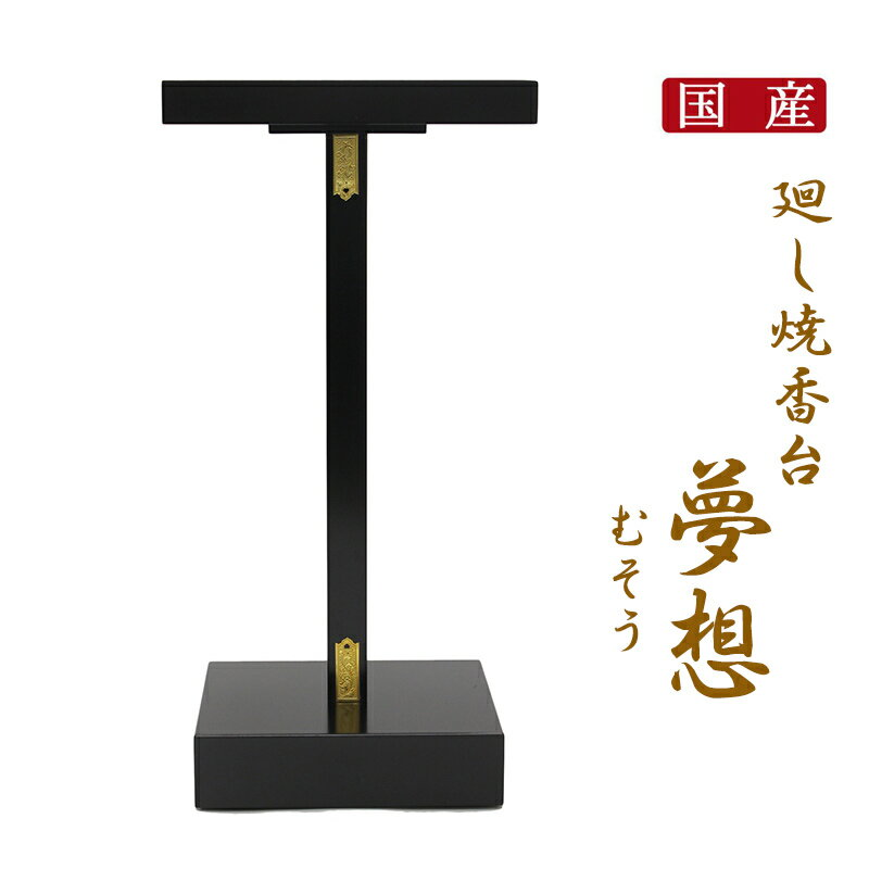 「日本製」廻し焼香台「夢想(むそう)」 立焼香台 焼香台 立焼香机 寺院仏具