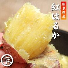 紅はるか送料無料2.0kg2セット購入で1kg増量熊本県産生芋さつまいもサツマイモ