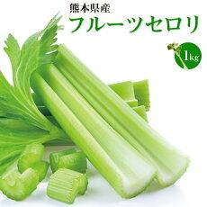 セロリフルーツセロリ送料無料1kgせろり野菜ヘルシー