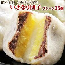 いきなり団子送料無料プレーン15個熊本県産芋屋長兵衛和菓子スイーツ