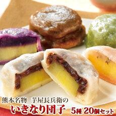 いきなり団子送料無料5種20個熊本県産芋屋長兵衛和菓子スイーツ