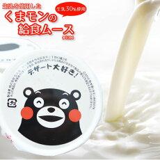 くまモンミルクムース50g40個入冷凍国産生乳使用業務用給食用