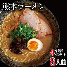 熊本ラーメン4種セット