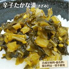 たかな高菜ポイント消化辛子たかな漬きざみ送料無料150g×4袋ポッキリ漬物つけものタカナ宮崎県産