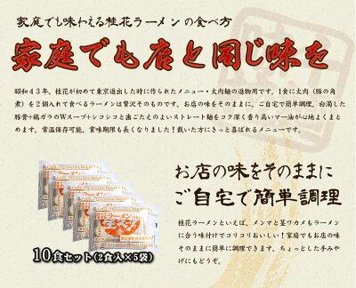 【送料無料】【冷蔵配送】元祖熊本ラーメン!桂花ラーメンセット(10食分)